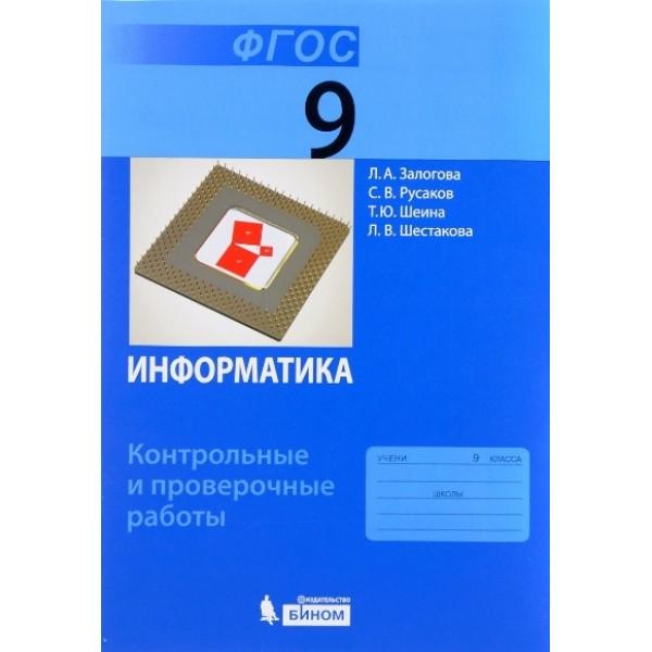 Информатика. 9 класс. Контрольные и проверочные работы (ФГОС)