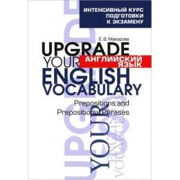 Английский язык. Upgrade your English Vocabulary. Prepositions and Prepositional Phrases / Интенсивный курс подготовки к экзамену. 3-е издание
