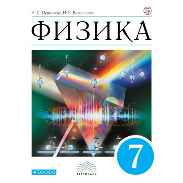Физика. 7 класс / Учебник. 8-е издание, стереотипное