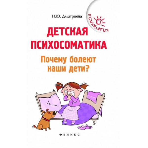 Детская психосоматика. Почему болеют наши дети? / 11-е издание