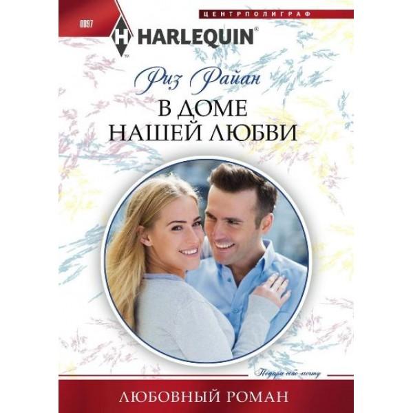 В доме нашей любви / Роман