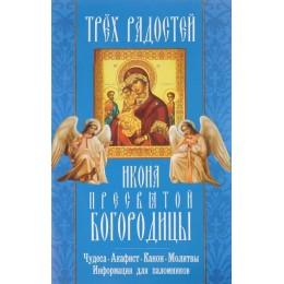 """""""Трёх Радостей"""" икона Пресвятой Богородицы. Чудеса, акафист, канон, молитвы, информация для паломников"""