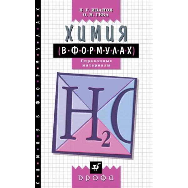 Химия в формулах. 8-11 классы. Справочное пособие. 11-е издание, стереотипное