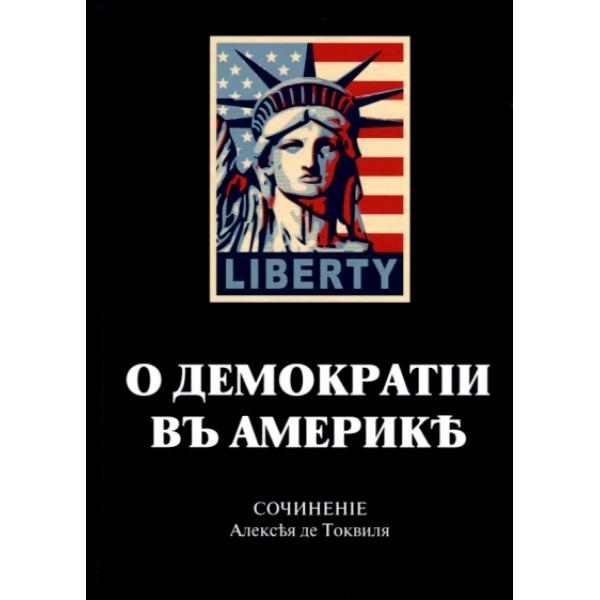 О демократии в Америке. Репринтное издание