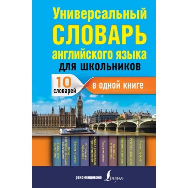 Универсальный словарь английского языка для школьников. 10 словарей в одной книге