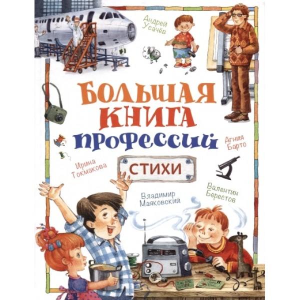 Большая книга профессий. Стихи