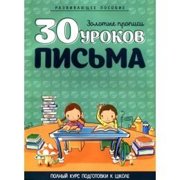 30 уроков письма / Полный курс подготовки к школе. Развивающее пособие. 3-е издание