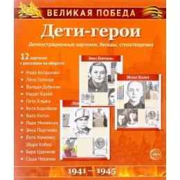 Дети-герои. 1941-1945. Демонстрационные картинки, беседы, стихотворения. 2-е издание, дополненное
