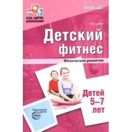 Детский фитнес. Физическое развитие детей 5-7 лет. Соответствует ФГОС ДО. 2-е издание