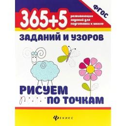 365 + 5 заданий и узоров. Рисуем по точкам / 2-е издание