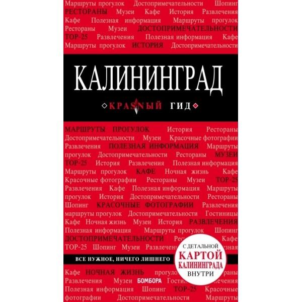 Калининград / Путеводитель. 2-е издание