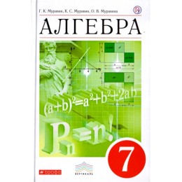 Алгебра. 7 класс / Учебник. 5-е издание, стереотипное