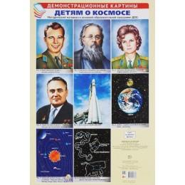 Детям о космосе. Методический материал к основной образовательной программе ДОО