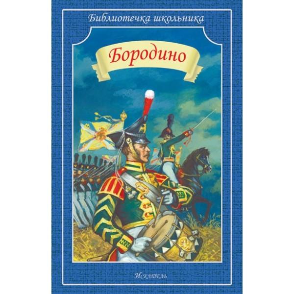 Бородино. Сборник