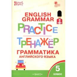Grammar Practice = Тренажёр. Грамматика английского языка. 5 класс. 3-е издание