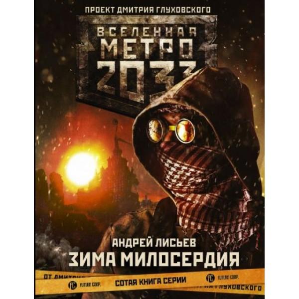 Метро 2033: Зима милосердия / Фантастический роман