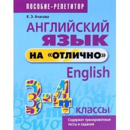 """Английский язык на """"отлично"""". 3-4 классы / Пособие для учащихся. 4-е издание"""