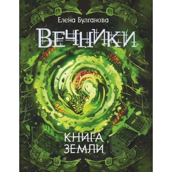 Книга земли. Роман