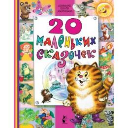 20 маленьких сказочек. Русские народные сказки, песенки, сказки в стихах, сказки русских писателей