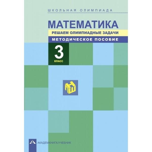 Математика. 3 класс. Решаем олимпиадные задачи. Методическое пособие. 2-е издание, стереотипное