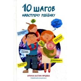 10 шагов навстречу ребёнку