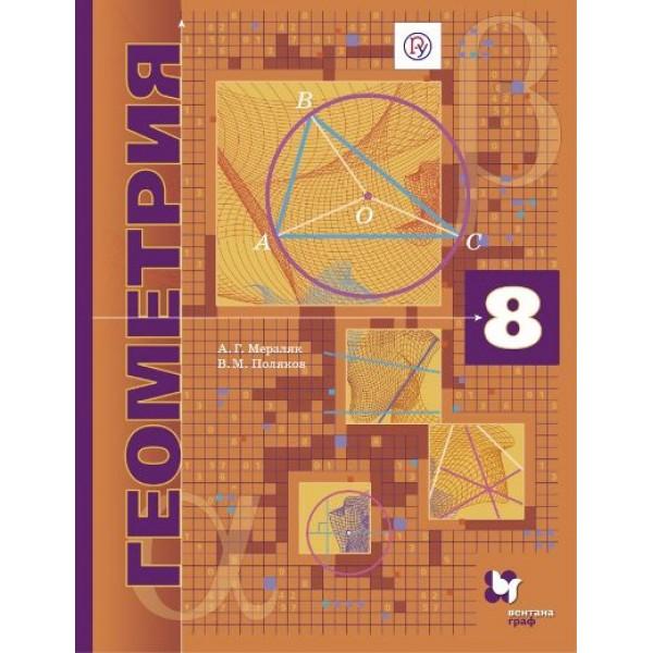 Геометрия. 8 класс / Учебник