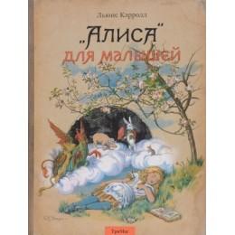 """""""Алиса """" для малышей / Повесть-сказка. Из сказочной повести """"Приключения Алисы в стране Чудес"""""""