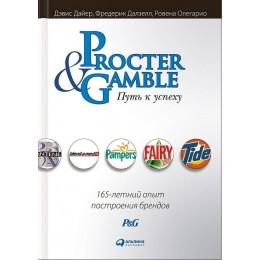 Procter & Gamble. Путь к успеху. 165-летний опыт построения брендов. 6-е издание