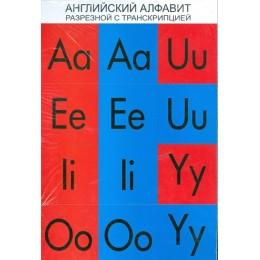 Английский алфавит. Разрезной с транскрипцией