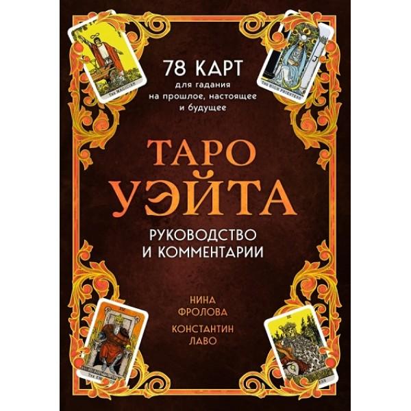 Таро Уэйта / 78 карт для гадания. Руководство по чтению карт