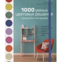 1000 умных цветовых решений гардероба и интерьера / Подчеркиваем индивидуальность с помощью правильно подобранной гаммы