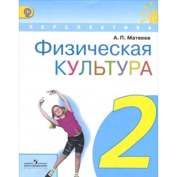 Физическая культура. 2 класс / Учебник для общеобразовательных организаций. 8-е издание