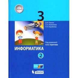 Информатика. 3 класс. В 2 частях. Часть 2 / Соответствует примерной основной образовательной программе