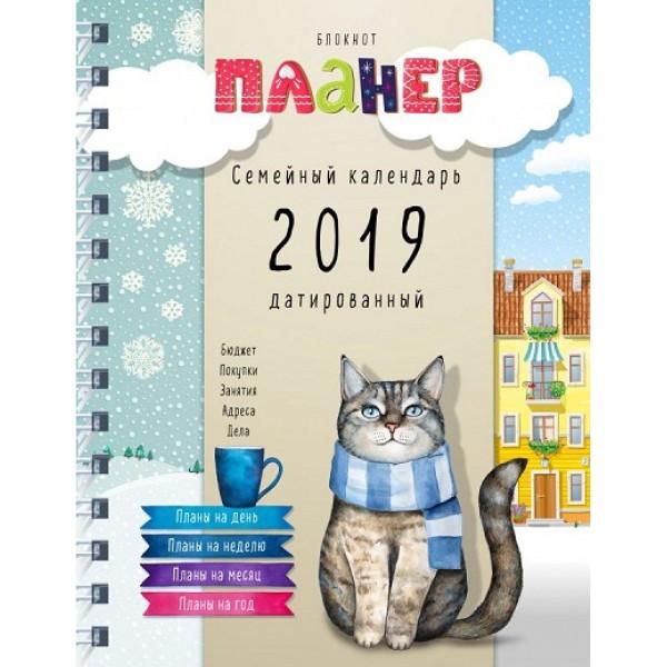 Блокнот-планер. Семейный календарь 2019 (Датированный)