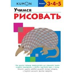 KUMON. Учимся рисовать. 4-е издание