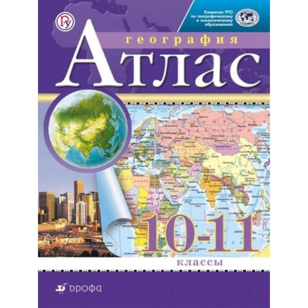 География. 10-11 класс. Атлас. 11-е издание, переработанное