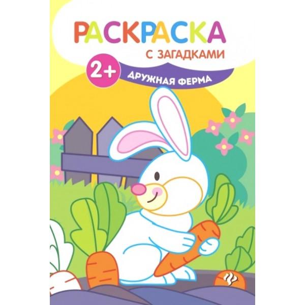 Дружная ферма. Книжка-раскраска. 3-е издание