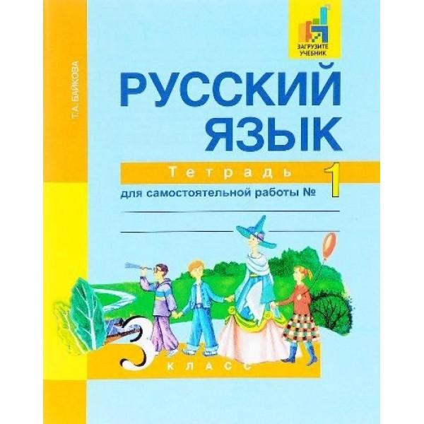 Русский язык. 3 класс. Тетрадь для самостоятельной работы № 1. 7-е издание, стереотипное
