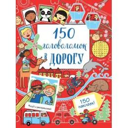 150 головоломок в дорогу
