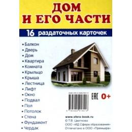 Дом и его части. 16 демонстративных картинок с текстом на обороте