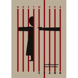 Автобиография Элис Би Токлас. Роман