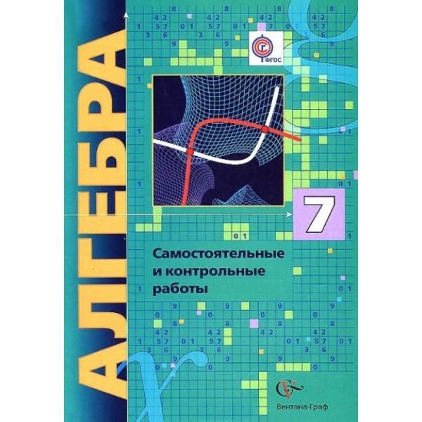 Алгебра. 7 класс. Самостоятельные и контрольные работы. Пособие для учащихся общеобразовательных организаций