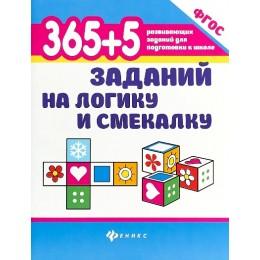 365 + 5 заданий на логику и смекалку / 2-е издание
