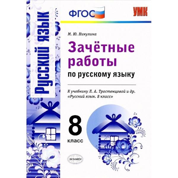 по селезнева по 6 гдз языку класс русскому зачетным работам
