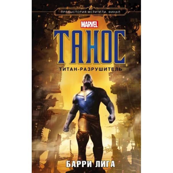 Танос. Титан-разрушитель / Роман