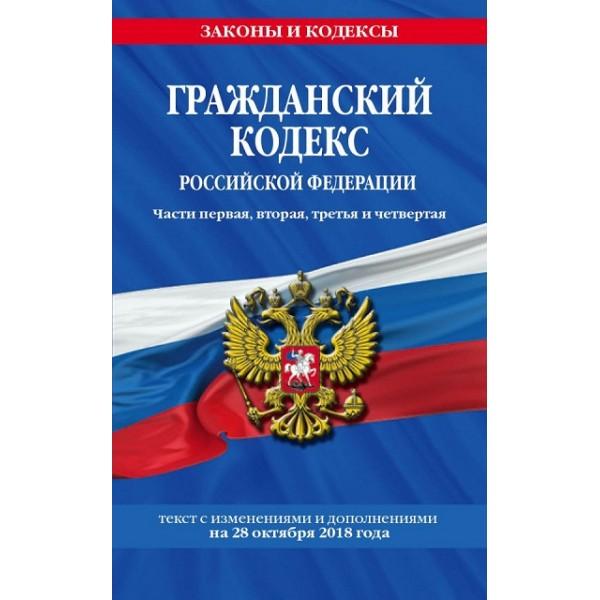 Гражданский кодекс Российской Федерации. Части первая, вторая, третья и четвёртая (Текст с изменениями и дополнениями на 28 октября 2018 года)