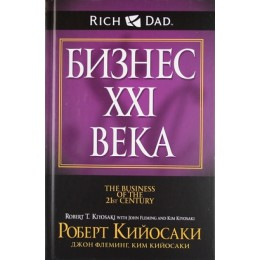 Бизнес XXI века. 3-е издание