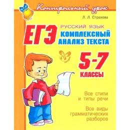 ЕГЭ. Русский язык. 5-7 классы. Комплексный анализ текста. Все стили и типы речи. Все виды грамматических разборов