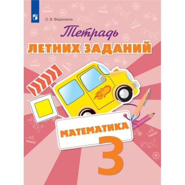 Математика. 3 класс. Тетрадь летних заданий. Учебное пособие для общеобразовательных организаций