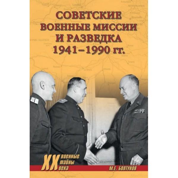 Советские военные миссии и разведка. 1941-1990 гг.